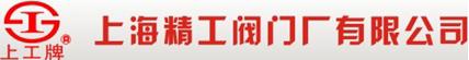 上海精工阀门